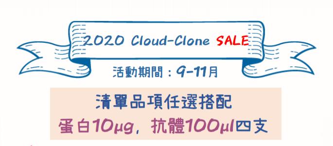 2020 Cloud-clone 秋季優惠